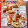 アンパンマンミュージアム 横浜のペコズキッチン~メニューはどう?
