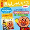 アンパンマンミュージアム 横浜~年パスはあるの?