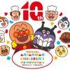 横浜アンパンマンミュージアム 10周年~開催期間はいつからいつまで?