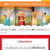 横浜アンパンマンミュージアムの携帯サイトはあるの?~素朴な疑問