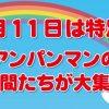 横浜アンパンマンミュージアムのイベント~2017年5月11日は特別!